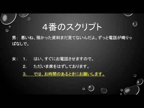 Japanese-Language Proficiency Test (JLPT) N1 #45