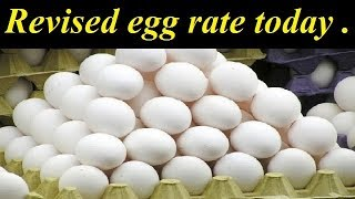 Revised egg rate with opening egg rate | पुरे देश के अंडे का हाल |