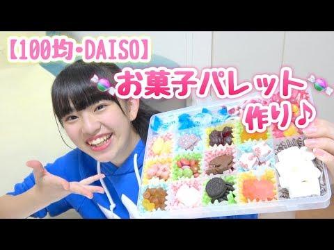 【DAISO】お菓子パレットを作ってみた!テスト勉強中にはおすすめ☆