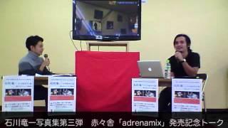 石川竜一写真集第三弾 赤々舎「adrenamix」発売記念 トーク