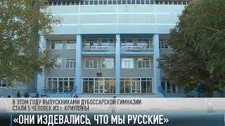 Из Молдовы в Приднестровье, чтобы «остаться русским»