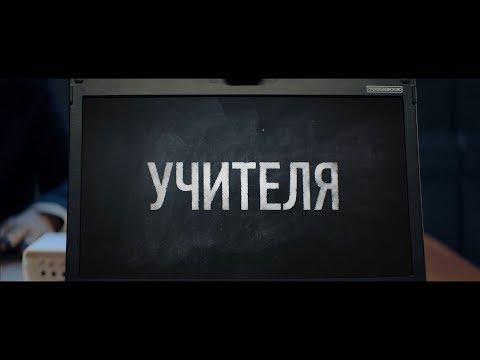 """Премьера сериала """"Учителя"""". С сегодняшнего дня на ТНТ-премьер."""