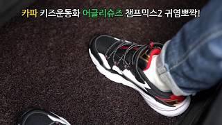 카파 키즈 운동화 어글리슈즈 후기 챔프믹스2