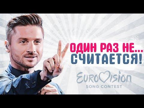 ЕВРОВИДЕНИЕ 2019. СЕРГЕЙ ЛАЗАРЕВ будет представлять Россию на Евровидении