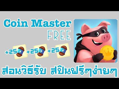 สอนรับสปินฟรี Coin Master ios/android