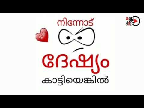 WhatsApp Status - malayalam love text - YouTube