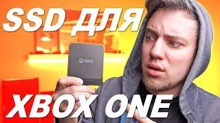 ЭТО SSD ДЛЯ XBOX ONE!