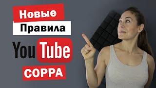 Новые Правила Youtube. Что такое COPPA