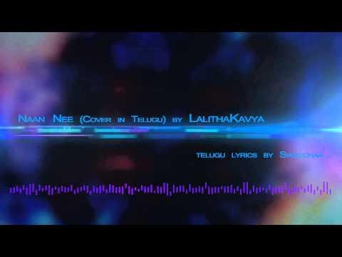 NAAN NEE (Cover in Telugu) - Lalitha Kavya