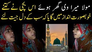 pakistani girl singing naat talent Beautifull Naat in Urdu Amazing Voice hidden talent local talent