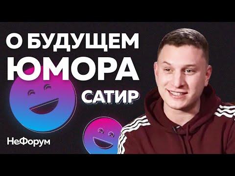 Сатир (Илья Шабельников) о пародиях и юморе   Нефорум интервью