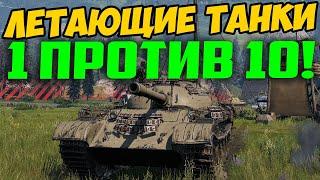 1 ПРОТИВ 10 НА Т-54! ИЛИ КАК ТАНКИ НАУЧИЛИСЬ ЛЕТАТЬ!