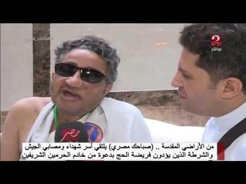 شاهد كلمة العقيد ساطع النعماني أحد مصابي الشرطة للشعب المصري أثناء تأديته فريضة الحج