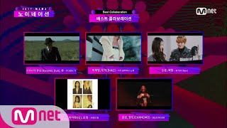 [2017 MAMA] Best Band/HipHop & Urban Music/Collaboration Nominees