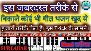 how to play any songs on harmonium इस जबरदस्त तरीके से बजाएं कोई भी गाना   #surl_ahar