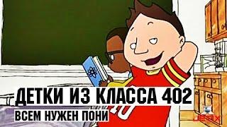Детки из класса 402 - 19 Серия (Всем нужен пони)