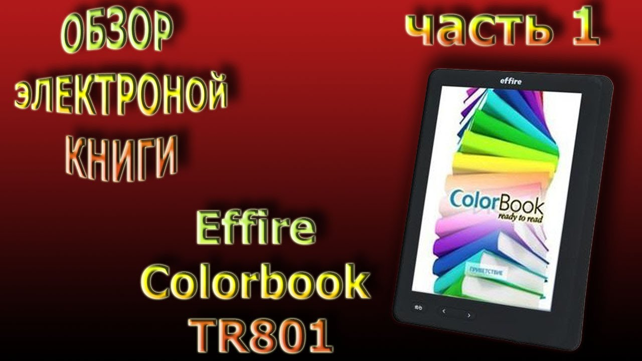 Color book effire - Unsubscribe From Stallinss