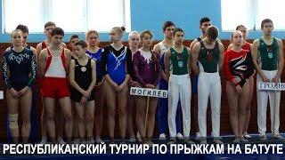 Республиканский турнир по прыжкам на батуте в Витебске 2016. Прыжки на батуте в Витебске