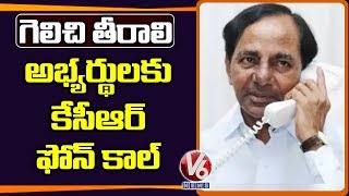 KCR Phone Call To Candidates, Eyes On Winning In Municipal Polls |V6 News