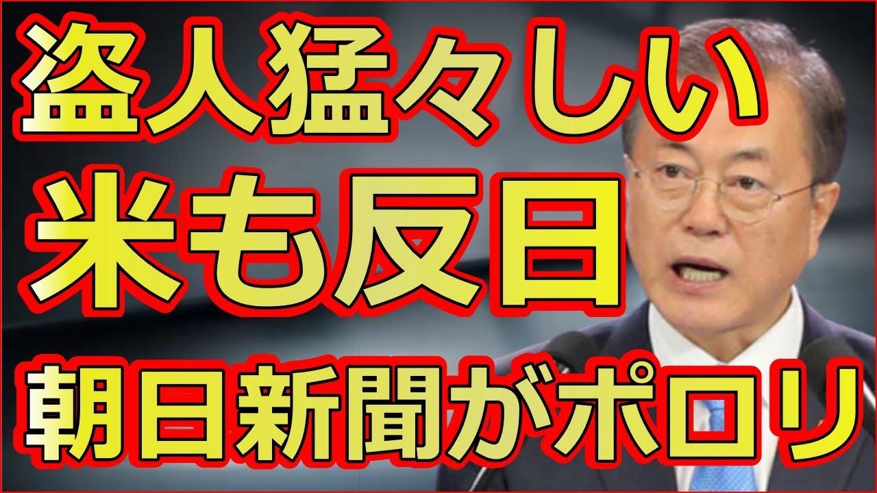 【海外の反応】韓国政府が日本の米を追放も朝日新聞が韓国のパクリ暴露で大爆笑