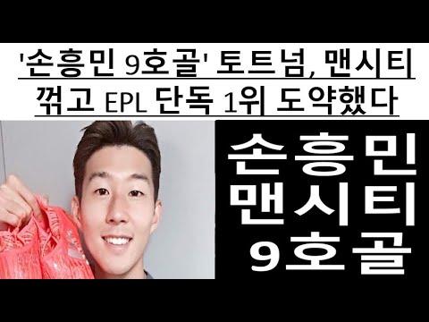 '손흥민 9호골' 토트넘, 맨시티 꺾고 EPL 단독 1위 도약했다 #투데이이슈