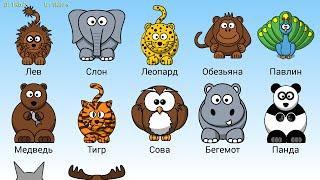 Познавательное видео для детей изучаем животных