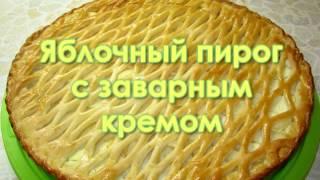 Яблочный пирог с заварным (кокосовым) кремом