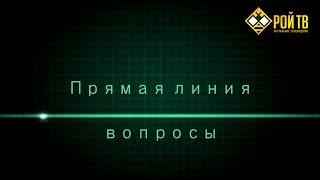 Вопросы В.Жуковского и М.Калашникова к Прямой линии Путина