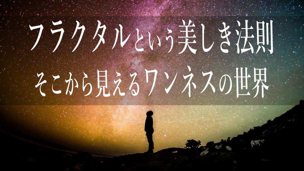 この世界の美しき法則「フラクタル」ー自己と宇宙の相似関係とワンネスの世界