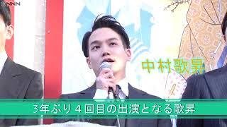 歌舞伎俳優の尾上松也(32)、中村歌昇(28)、坂東巳之助(28)...