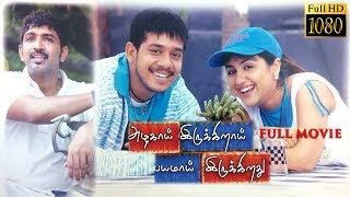 Azhagai Irukkirai Bayamai Irukkirathu Full Movie | Bharath, Arun Vijay & Mallika Kapoor| Yuvan
