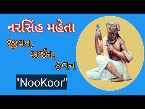 Narsinh Maheta Sahityakar Full information