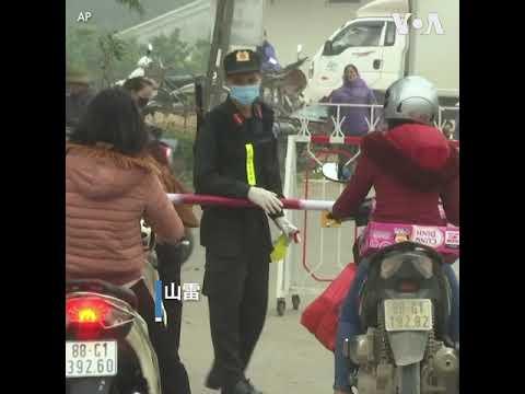 越南封村防新冠疫情 一萬居民被隔離 - YouTube