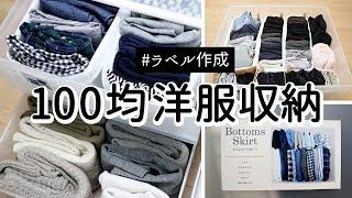 【100均洋服収納】衣装ケースの服をスッキリ立てる収納に/引出しを開けなくても把握できるラベル作成