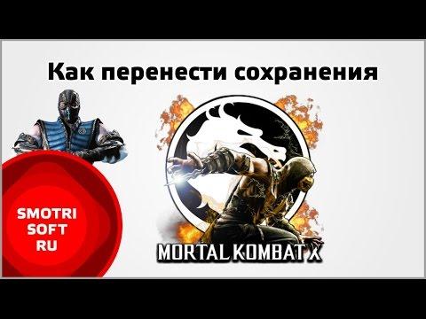 Как перенести сохранения Mortal Kombat