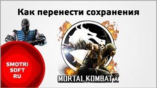 Як перенести збереження Mortal Kombat