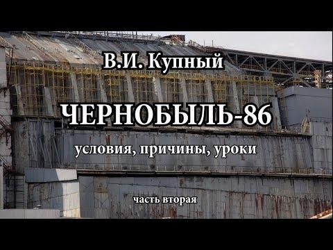 Чернобыль: условия, причины, уроки (2ч)
