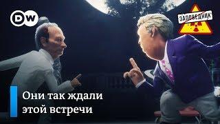 """Горячее танго Путина и Трампа на саммите G-20 - """"Заповедник"""", выпуск 52, сюжет 3"""