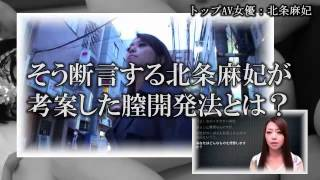 有名AV女優北条麻妃が教える中高年向けのSEXテクニック 渡辺ひろ乃 検索動画 18