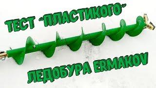 Тест пластикого льодобура Ermakov, плюси і мінуси.