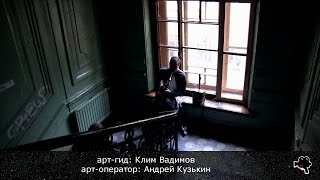 Арт репортаж : Парадная выставка (АРТЛИКБЕЗ № 38)