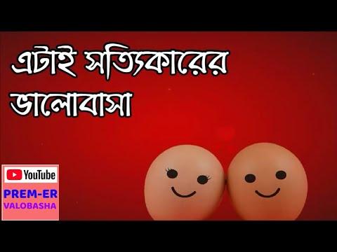 100% Cry - এটাই সত্যিকারের ভালোবাসা - Bangla Valobashar Golpo . PREM-ER VALOBASHA .
