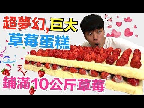 【狠愛演】超夢幻巨大草莓蛋糕,鋪滿10公斤草莓『少女心大噴發』❤️❤️❤️