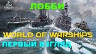 World of Warships - Обзор Лобби
