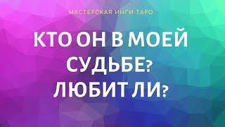 КТО ОН В МОЕЙ СУДЬБЕ? ЛЮБИТ ЛИ?