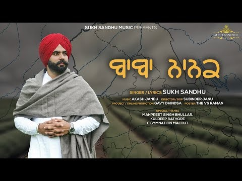 Baba Nanak (Full Video Song) Sukh Sandhu | Latest Punjabi Song 2018
