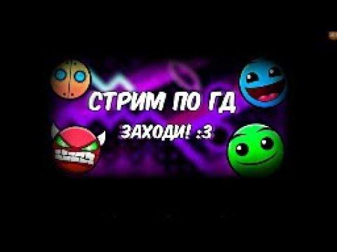 Geometry dash/Stream/Играю в демоны/ЗАХОДИ!!