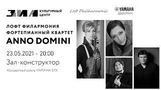 Лофт Филармония. Фортепианный квартет «Anno Domini»