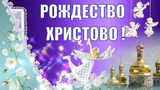 Поздравления с рождественским сочельником и РОЖДЕСТВОМ ХРИСТОВОМ
