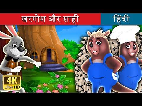 चालाक साही की कहानी | खरगोश और साही | बच्चों की हिंदी कहानियाँ  | Hindi Fairy Tales